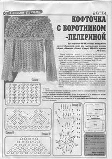 blusa com pala flor Blusas Rendadas em Crochê da Moda   Confira Lindos Modelos e Gráficos
